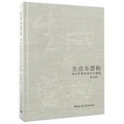 生成与营构(潘公凯建筑设计方案集)(精)