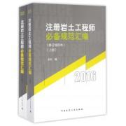 注册岩土工程师必备规范汇编(2016上下修订缩印本)