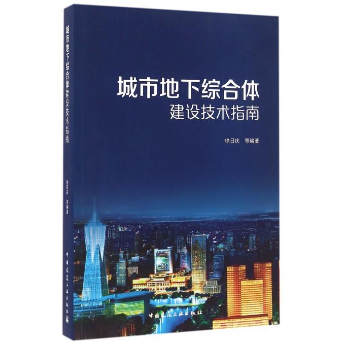 城市地下综合体建设技术指南