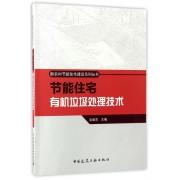 节能住宅有机垃圾处理技术/新农村节能住宅建设系列丛书