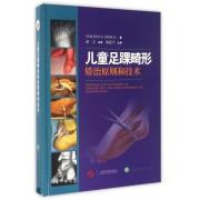 儿童足踝畸形矫治原则和技术(精)