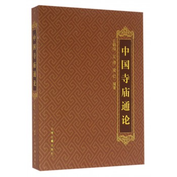 中国寺庙通论