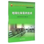 地球化学录井技术(中国石油天然气集团公司统编培训教材)