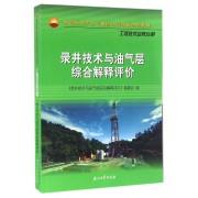 录井技术与油气层综合解释评价(中国石油天然气集团公司统编培训教材)