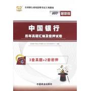 中国银行历年真题汇编及密押试卷(2017最新版全国银行系统招聘考试专用教材)