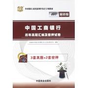 中国工商银行历年真题汇编及密押试卷(2017最新版全国银行系统招聘考试专用教材)
