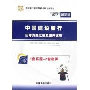 中国建设银行历年真题汇编及密押试卷(2017最新版全国银行系统招聘考试专用教材)