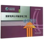国家电网公司输变电工程通用设计(电气化铁路供电工程杆塔分册2015年版)