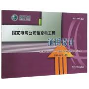 国家电网公司输变电工程通用设计(西藏电网110-500kV输电线路分册2015年版)