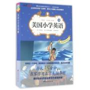 美国小学英语(5B原版双语版点读版)/海外优秀教材编译文丛