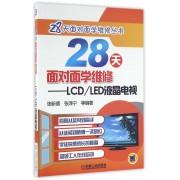 28天面对面学维修--LCD\LED液晶电视/28天面对面学维修丛书