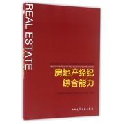房地产经纪综合能力(全国房地产经纪人协理职业资格考试用书)