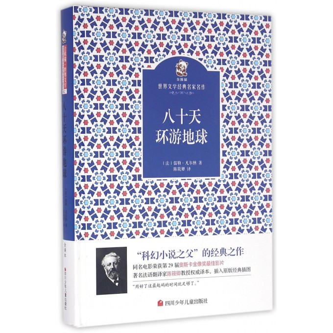 八十天环游地球(精)/金熊猫世界文学经典名家名作