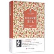 尼尔斯骑鹅旅行记(精)/金熊猫世界文学经典名家名作