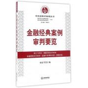 金融经典案例审判要览/经典案例审判要览丛书