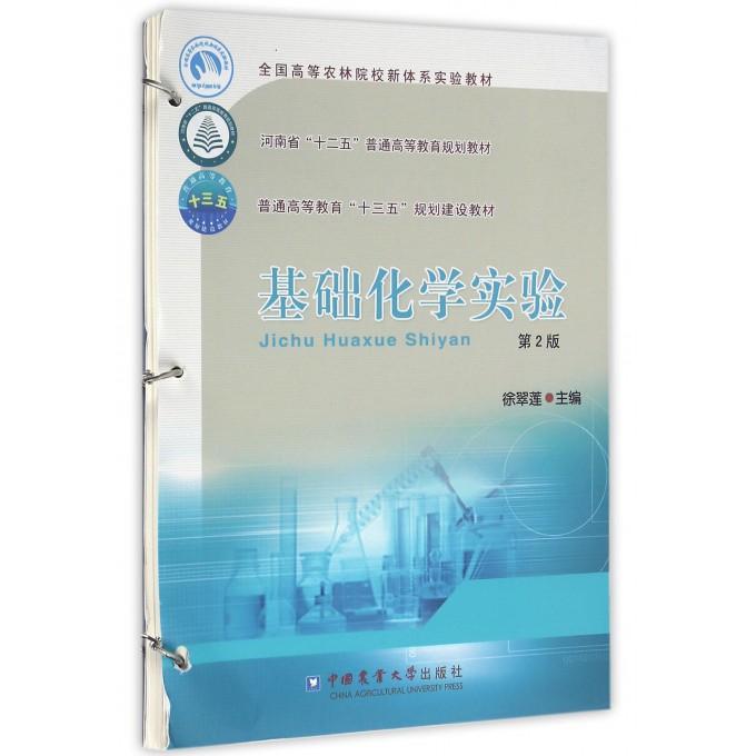 基础化学实验(第2版全国高等农林院校新体系实验教材)