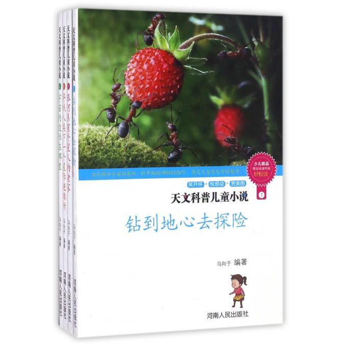 天文科普儿童小说(共4册)