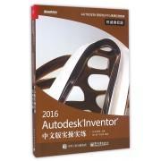 2016Autodesk Inventor中文版实操实练(权威授权版AUTODESK授权培训中心推荐标准教程)