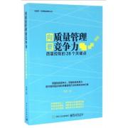 向质量管理要竞争力(质量控制的28个关键点)/职通线实用精益管理丛书