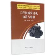 工程机械发动机构造与维修(高职工程机械类专业教学资源库配套教材)