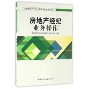 房地产经纪业务操作(全国房地产经纪人职业资格考试用书)
