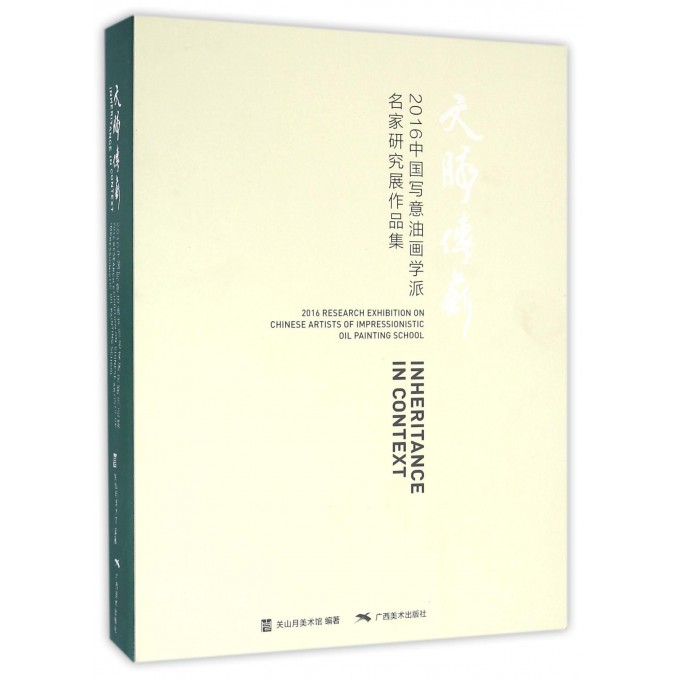 文脉传薪(2016中国写意油画学派名家研究展作品集)(精)
