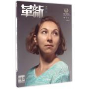 革新(肖像照片)/艺考前线系列丛书