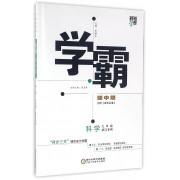 科学(9年级浙江专用)/学霸题中题