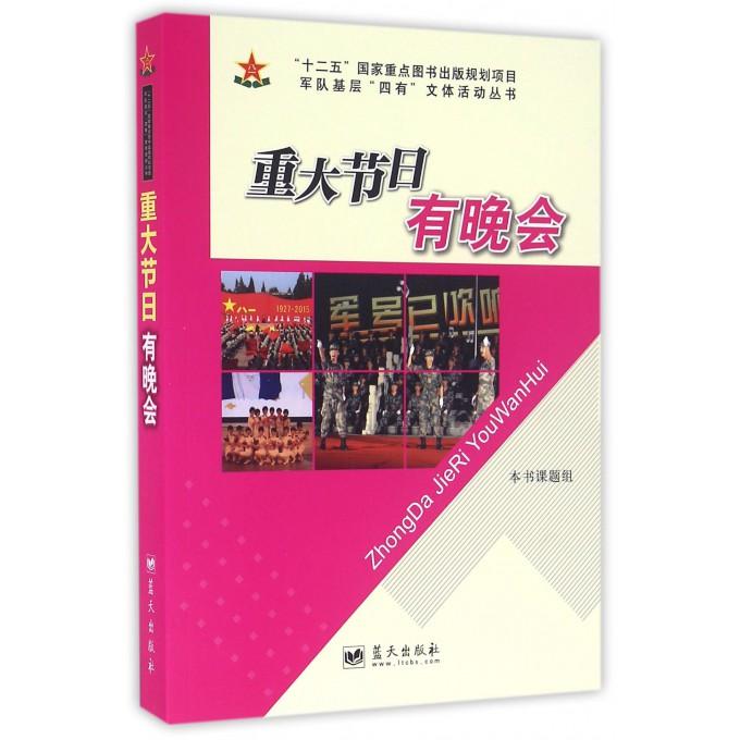 重大节日有晚会/军队基层四有文体活动丛书