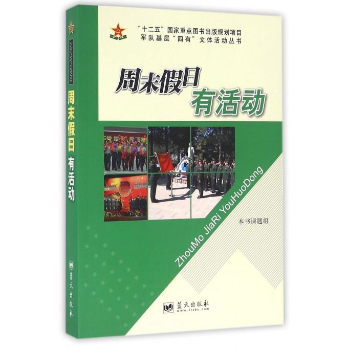 周末假日有活动/军队基层四有文体活动丛书