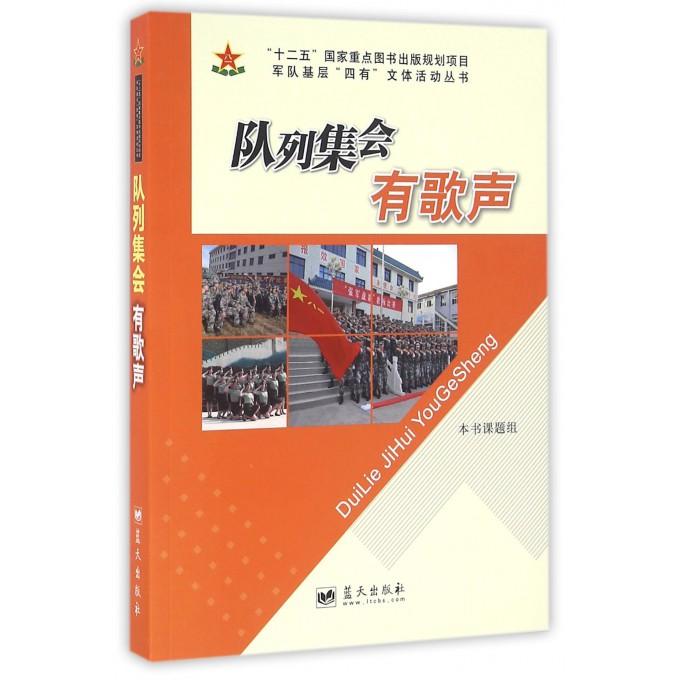 队列集会有歌声/军队基层四有文体活动丛书