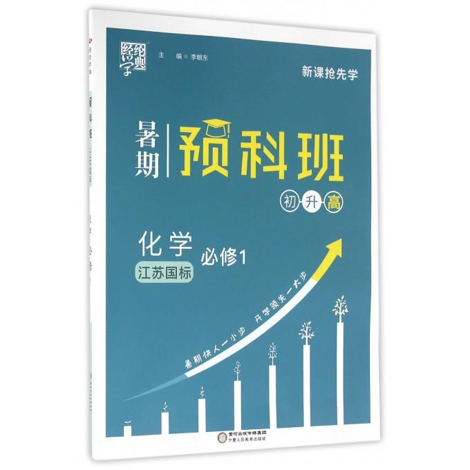 化学(必修1江苏国标初升高)/暑期预科班