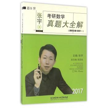 张宇考研数学真题大全解(数学1共2册2017)