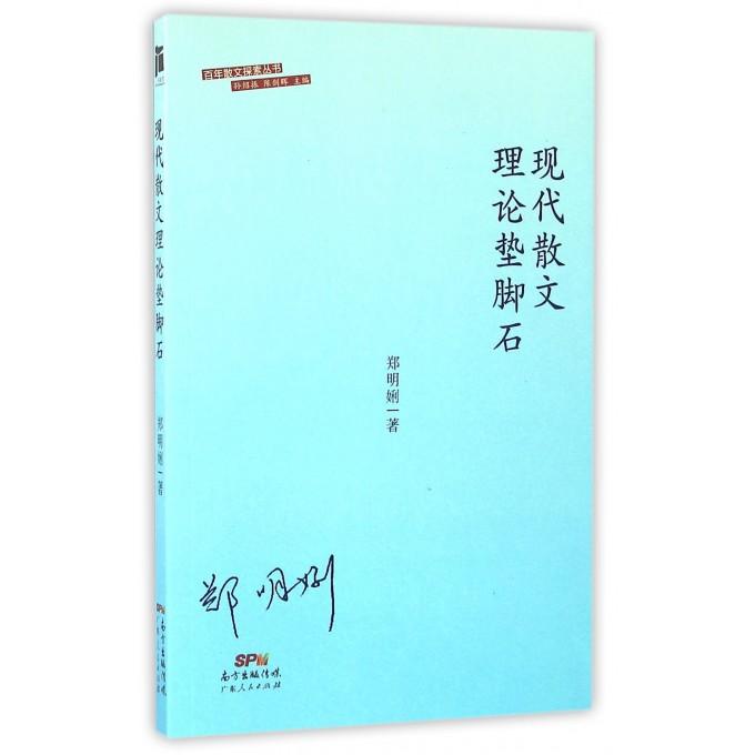 现代散文理论垫脚石/百年散文探索丛书