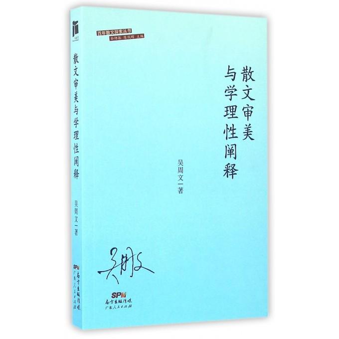 散文审美与学理性阐释/百年散文探索丛书