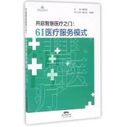 开启智慧医疗之门--6I医疗服务模式/景惠医院管理书系