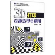 3D打印奇趣造型与视图(CAD三维建模全实例教程)