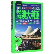 畅游澳大利亚(第2版)/畅游世界
