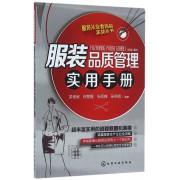服装品质管理实用手册/服装从业者岗前实战丛书