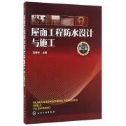 屋面工程防水设计与施工(第2版)