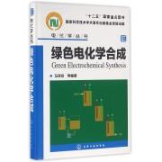 绿色电化学合成(精)/电化学丛书