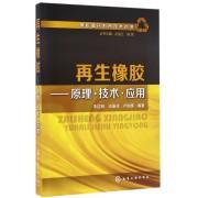 再生橡胶--原理技术应用/橡胶循环利用技术丛书