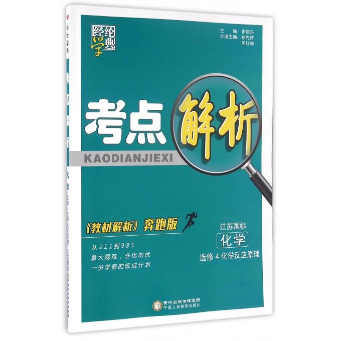 化学(选修4化学反应原理江苏国标教材解析奔跑版)/考点解析