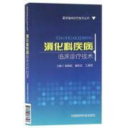 消化科疾病临床诊疗技术/医学临床诊疗技术丛书