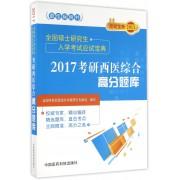 2017考研西医综合高分题库(全国硕士研究生入学考试应试宝典)