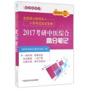 2017考研中医综合高分笔记(全国硕士研究生入学考试应试宝典)