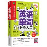 英语单词分类大全(共2册)