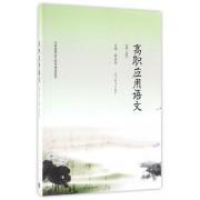 高职应用语文(第2版全国高职高专教育规划教材)
