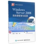 Windows Server2008服务器管理与配置(中等职业学校教学用书)