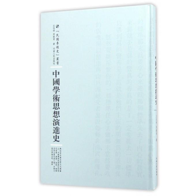 中国学术思想演进史(精)/民国专题史丛书